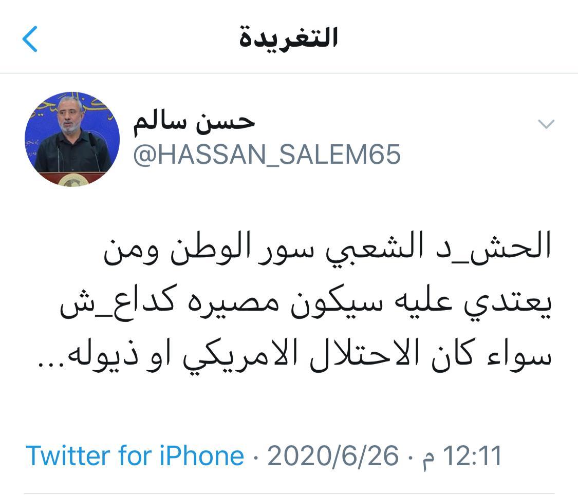 سالم : من يعتدي على الحشد سيكون مصيره كداعش
