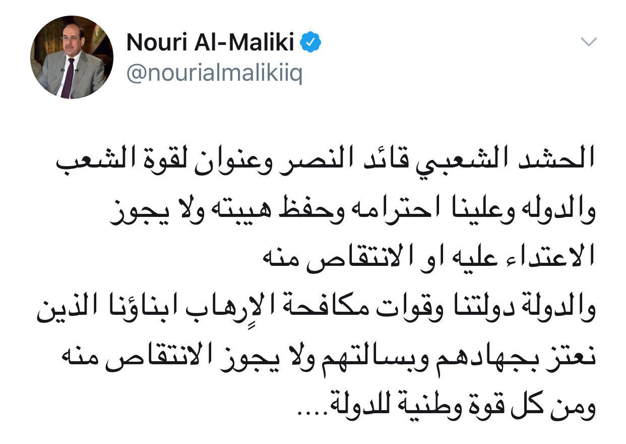 المالكي : لايجوز الاعتداء على الحشد الشعبي والدولة دولتنا وقوات مكافحة الاٍرهاب ابناؤنا