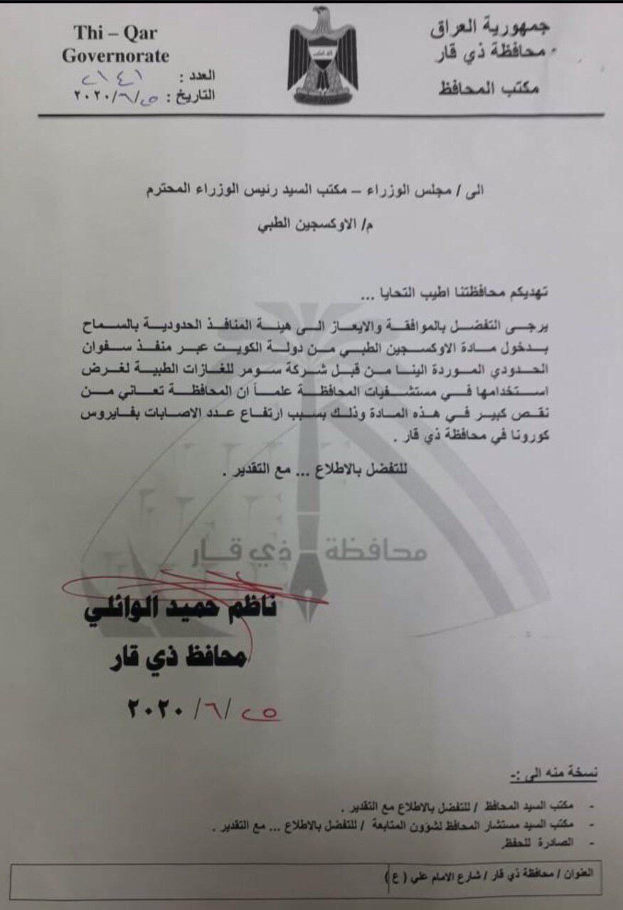 بالوثيقة ..محافظ ذي قار يطالب الكاظمي بالموافقة على دخول شحنة أوكسجين من الكويت