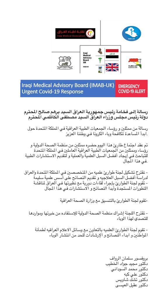 بالوثيقة ..الجمعيات الطبية في لندن تقترح تشكيل لجنة علمية عراقية ـ بريطانية لمواجهة كورونا