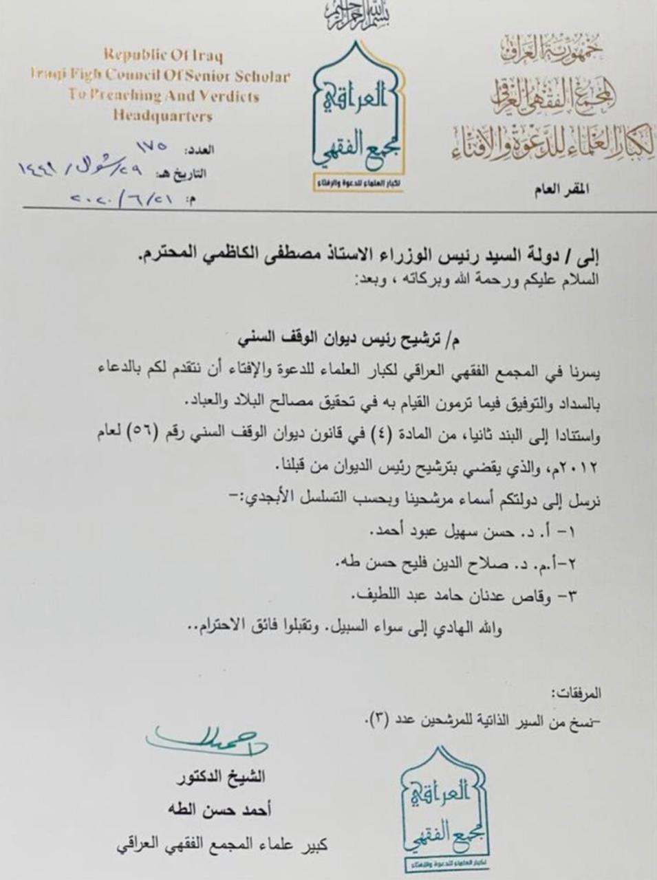 بالوثيقة .. المجمع الفقهي يرشح ثلاث شخصيات لرئاسات ديوان الوقف السني
