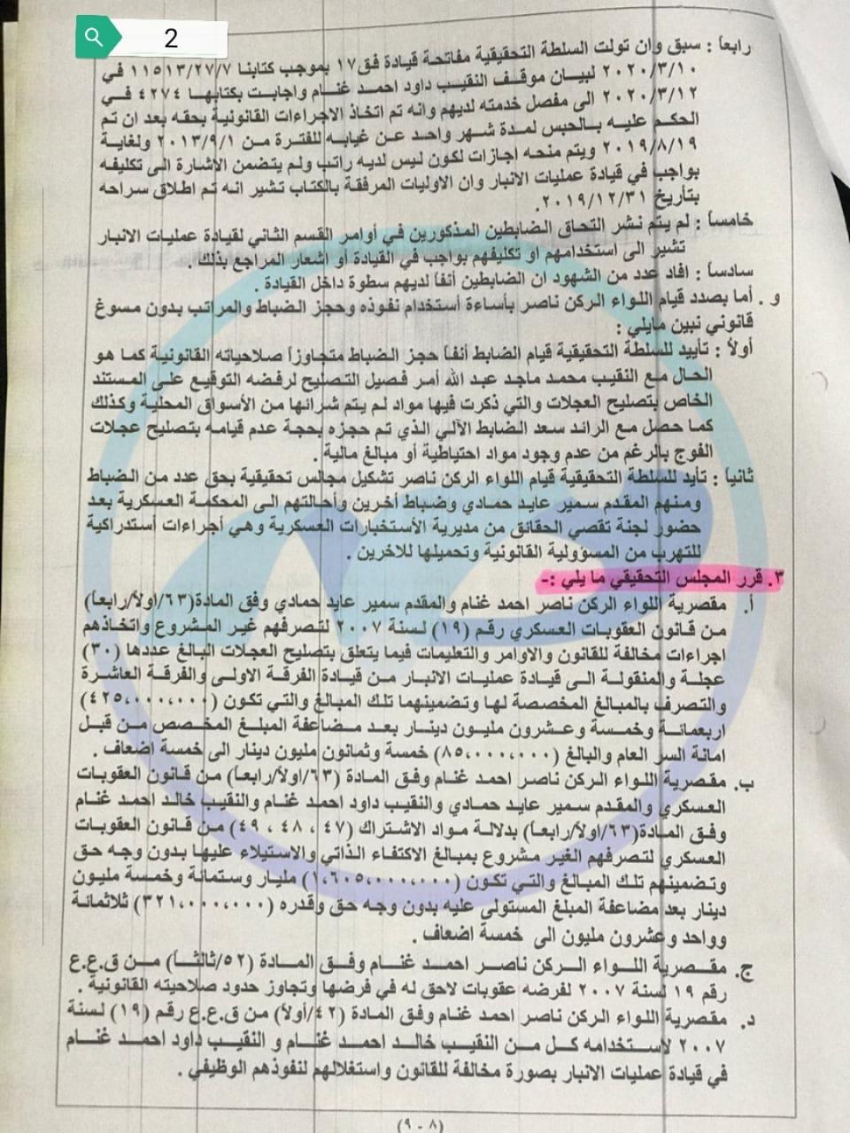 بالوثائق .. ناصر الغنام يستحوذ على التصاريح المالية لقيادة عمليات الانبار