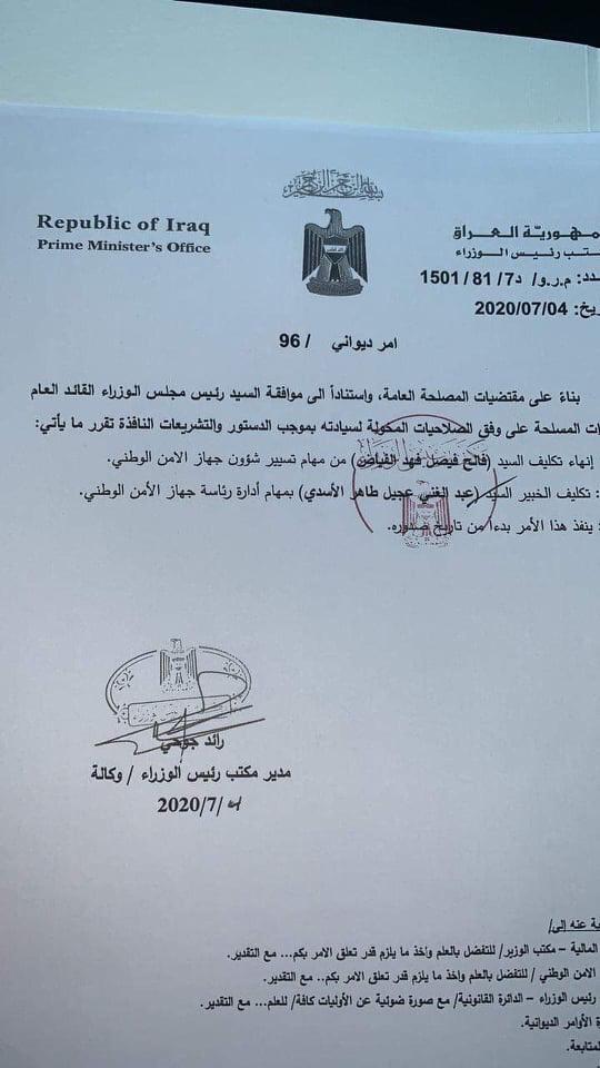بالوثيقة .. انهاء تكليف الفياض وتكليف عبد الغني الاسدي بمهام جهاز الامني الوطني