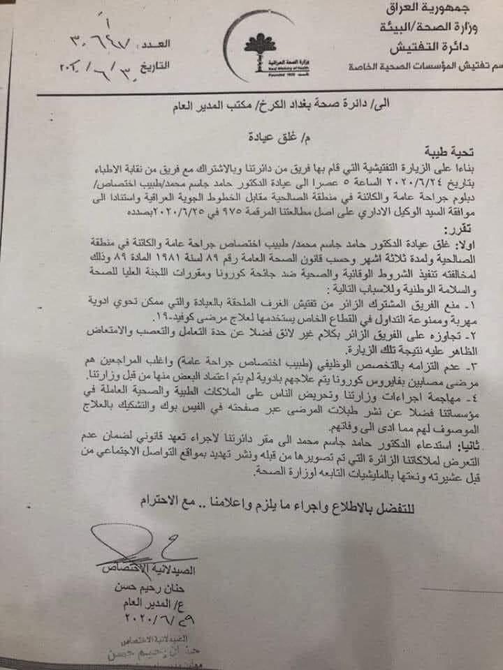 بالوثيقة .. غلق عيادة الدكتور حامد اللامي ثلاثة اشهر