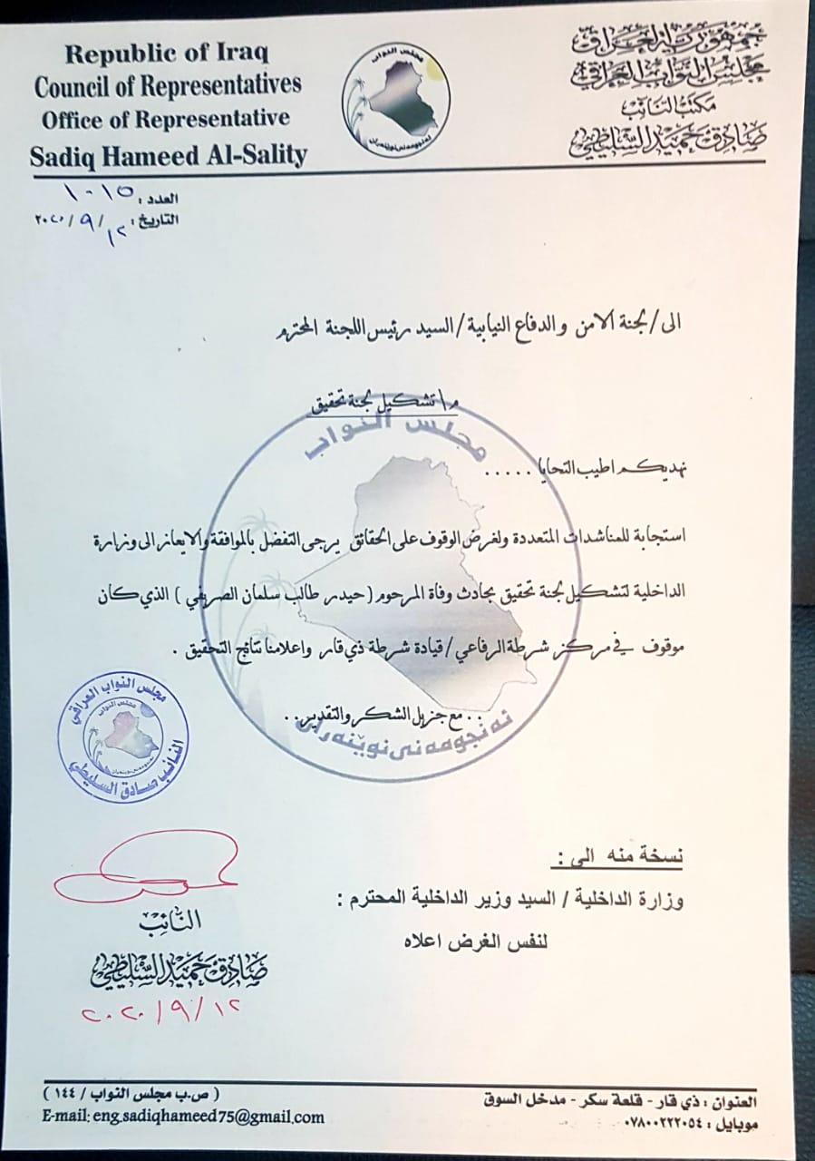نائب يطالب بفتح تحقيق بحادث وفاة موقوفاً في مركز مكافحة الاجرام في الرفاعي