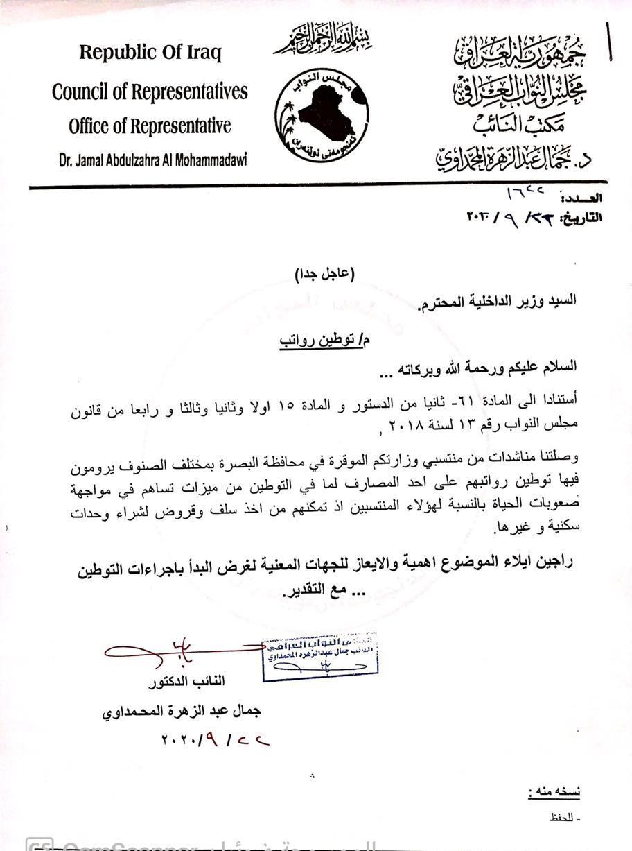 بالوثيقة .. نائب يطالب وزير الداخلية بتوطين رواتب منتسبي الوزارة في محافظة البصرة