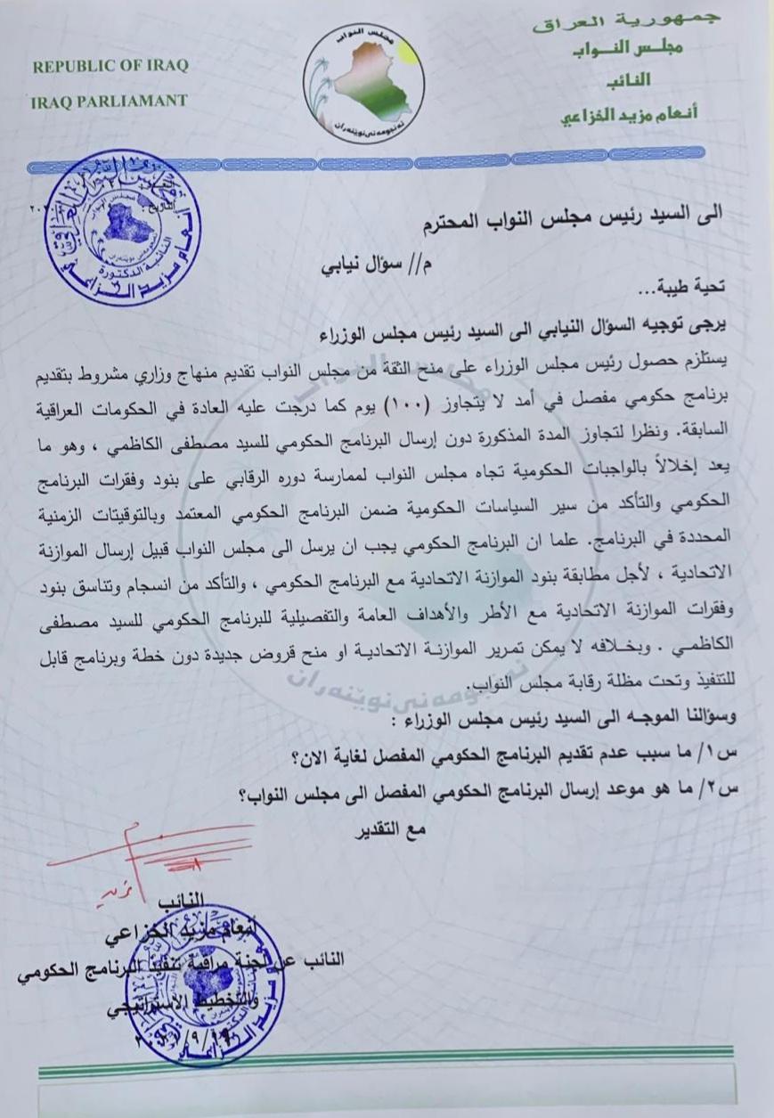بالوثيقة .. الخزاعي توجه سؤالين نيابيين الى الكاظمي وتطالب بتحديد موعد نهائي لارسال البرنامج الحكومي