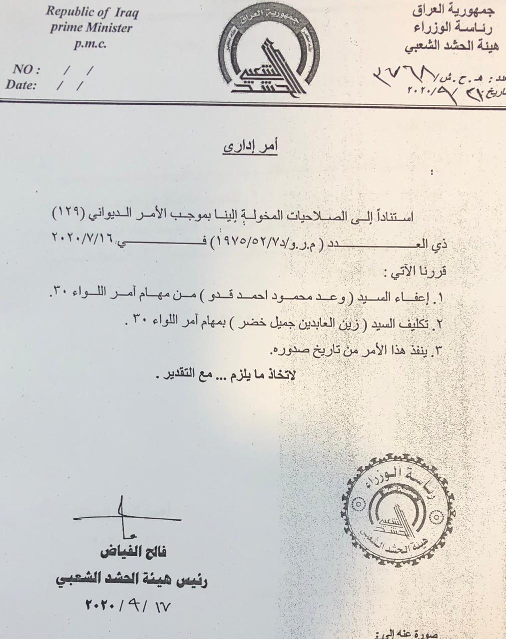 بالوثائق .. الحشد الشعبي ينهي تكليف امر اللواء 18 و 30 ويكلف بدلاء