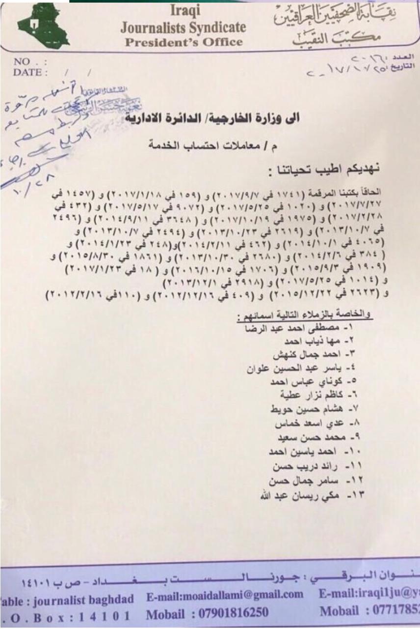 بالوثائق .. نائب تطالب بتنحية رئيس الوفد العراقي المفاوض أمام الكويت فوراً