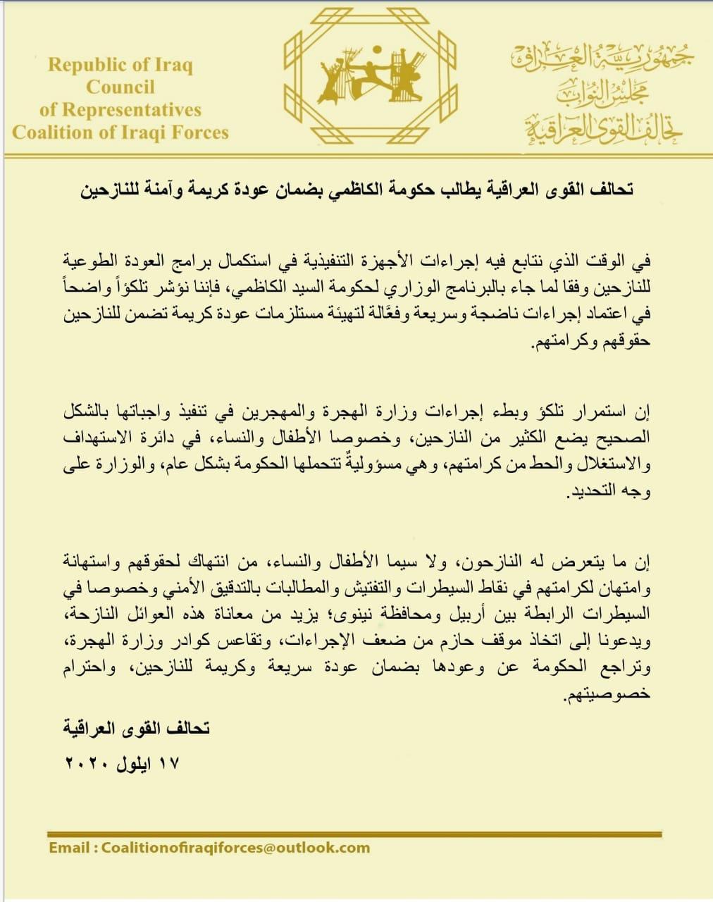 تحالف القوى يطالب الكاظمي بضمان عودة كريمة وامنة للنازحين