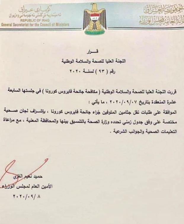 بالوثيقة ..امانة مجلس الوزراء توافق على نقل جثامين ضحايا كورونا إلى مقبرة وادي السلام