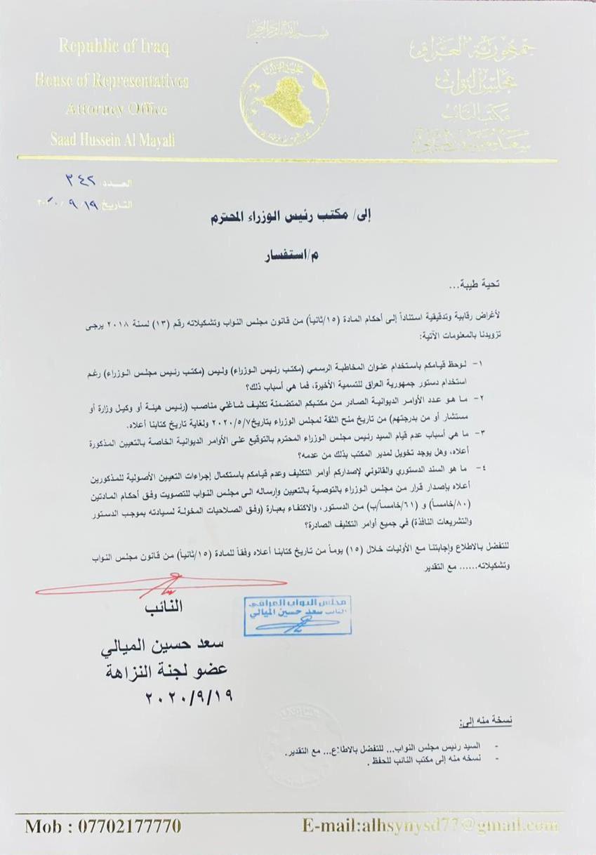 بالوثيقة : كتلة صادقون توجه اربعة اسئلة لمكتب رئيس الوزراء وتطالب بالاجابة خلال 15 يوم