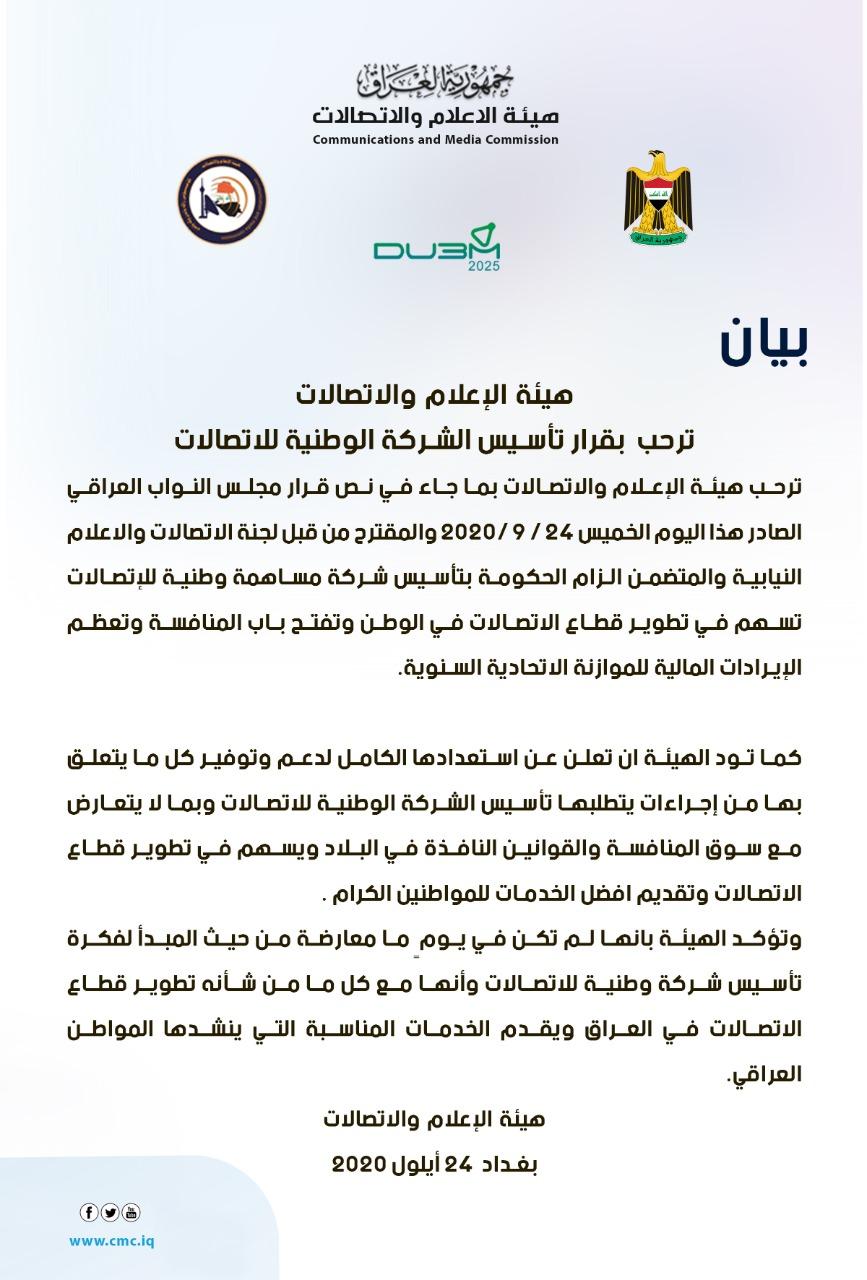 هيئة الإعلام والاتصالات ترحب بقرار تأسيس الشركة الوطنية للاتصالات