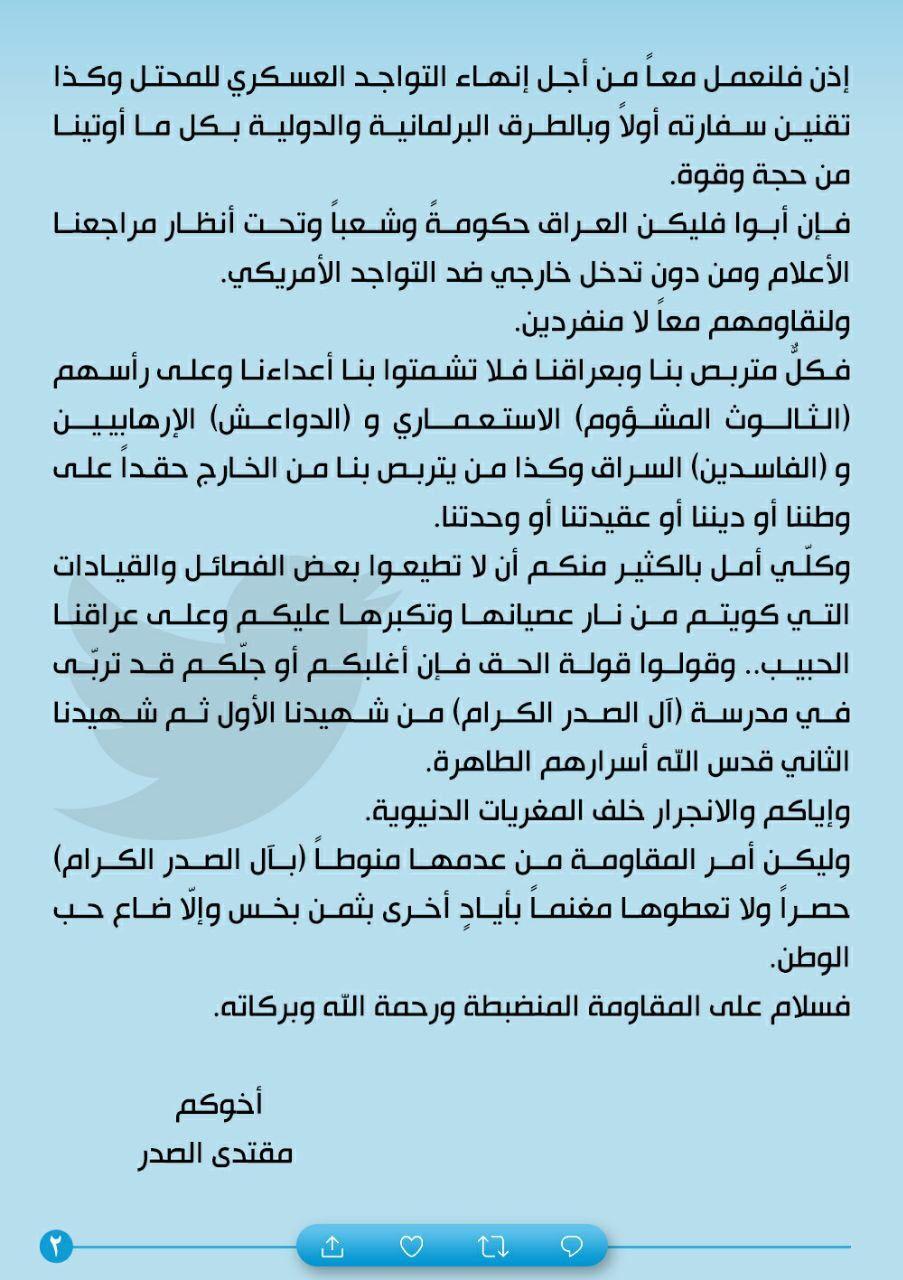 الصدر يدعو العمل على انهاء التواجد العسكري للمحتل وتقنين سفارته بالطرق البرلمانية والدولية