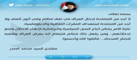 الصدر : لا اجد من المصلحة ادخال العراق في نفق مظلم وفي اتون العنف