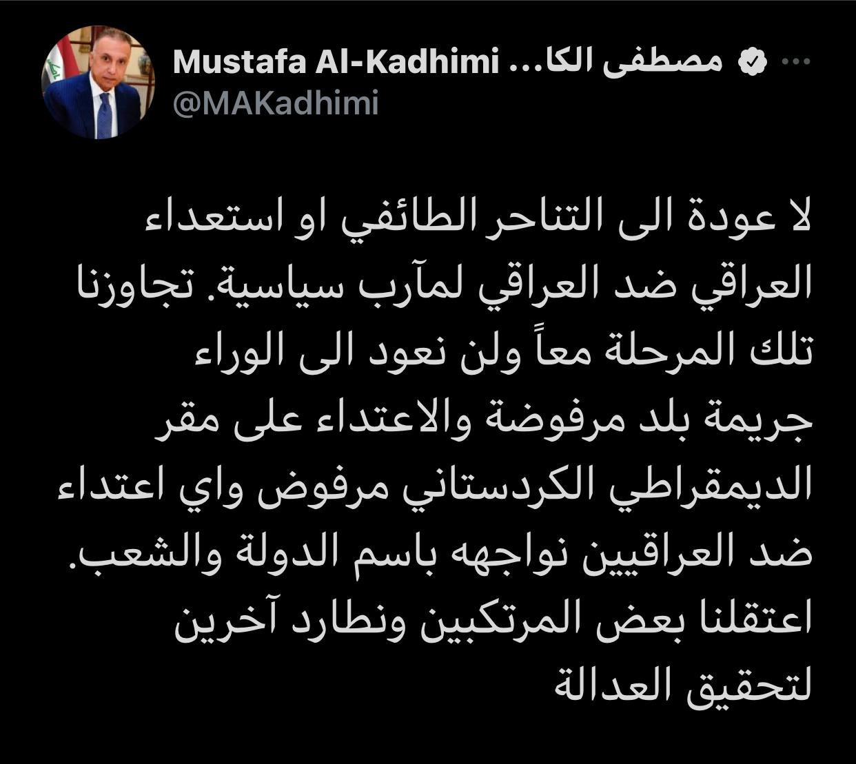 الكاظمي : لا عودة الى التناحر الطائفي او استعداء العراقي بعضهم لمآرب سياسية