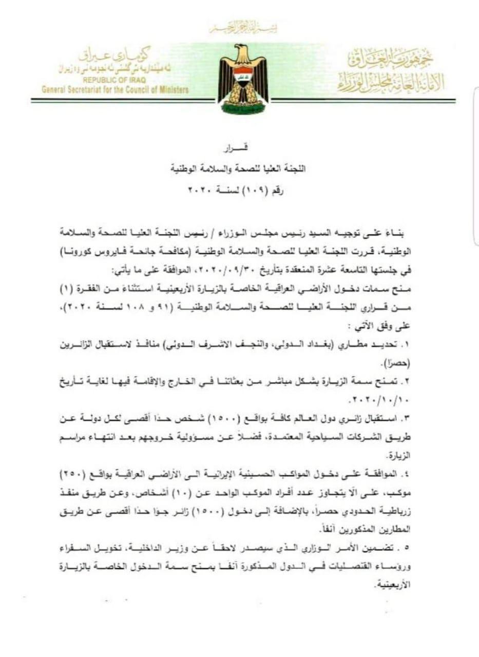 بالوثائق ..تعليمات دخول الزائرين الاجانب الى العراق في زيارة الاربعيين