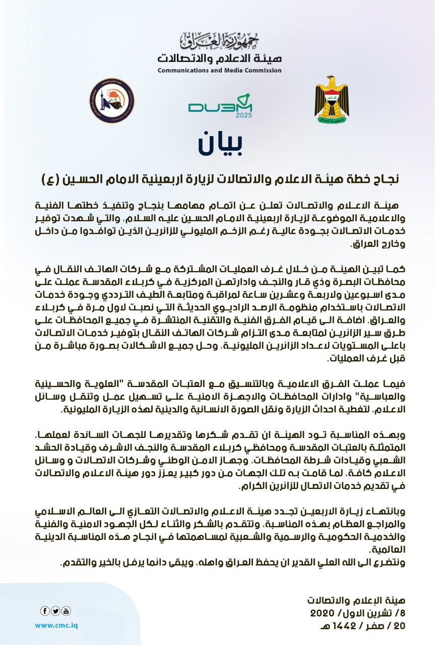 هيئة الإعلام والاتصالات تعلن نجاح خطتها لخدمة زوار اربعينية الامام الحسين (ع)