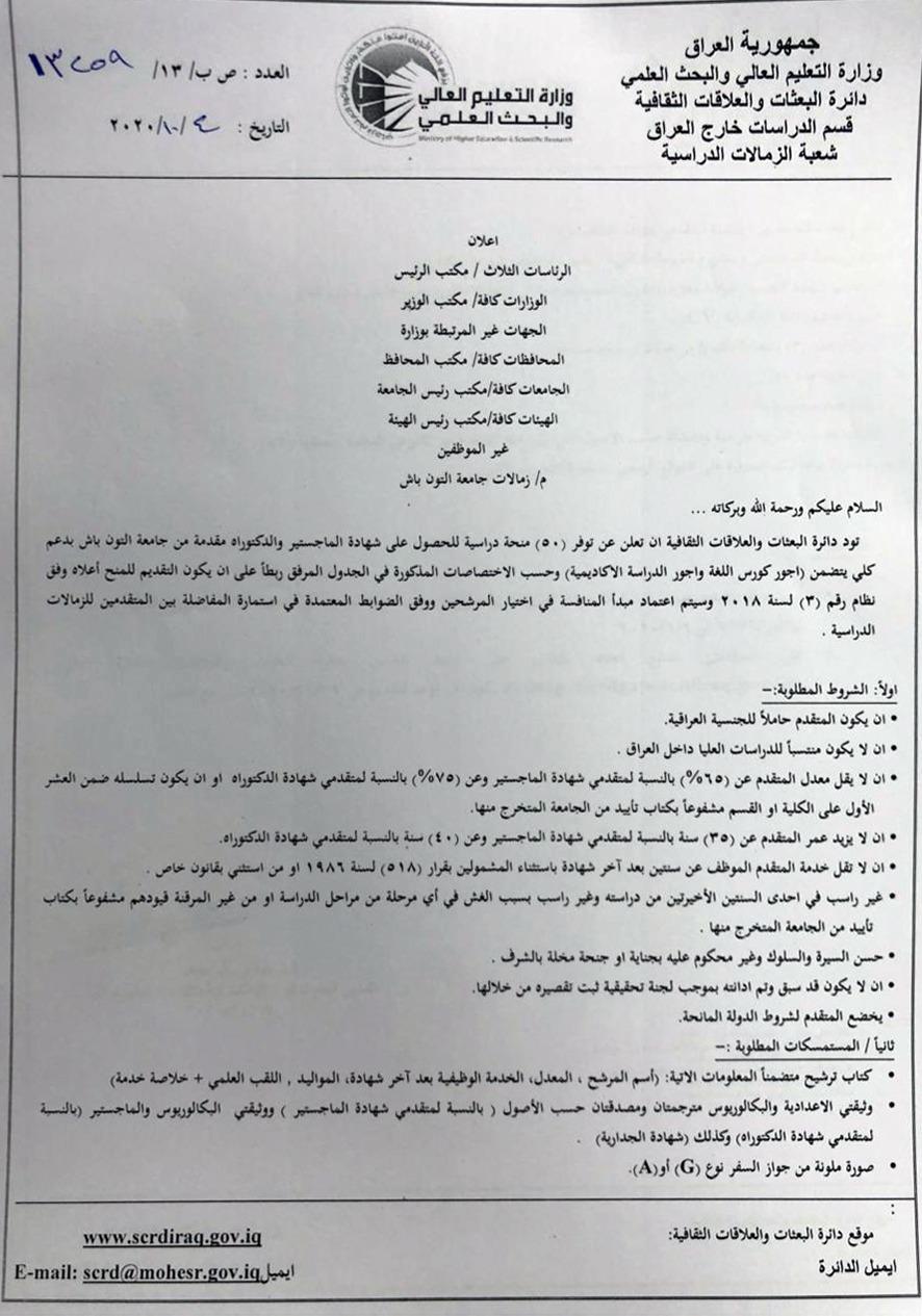 توفر 50 منحة دراسية للحصول على شهادة الماجستير والدكتوراه من جامعة التون باش