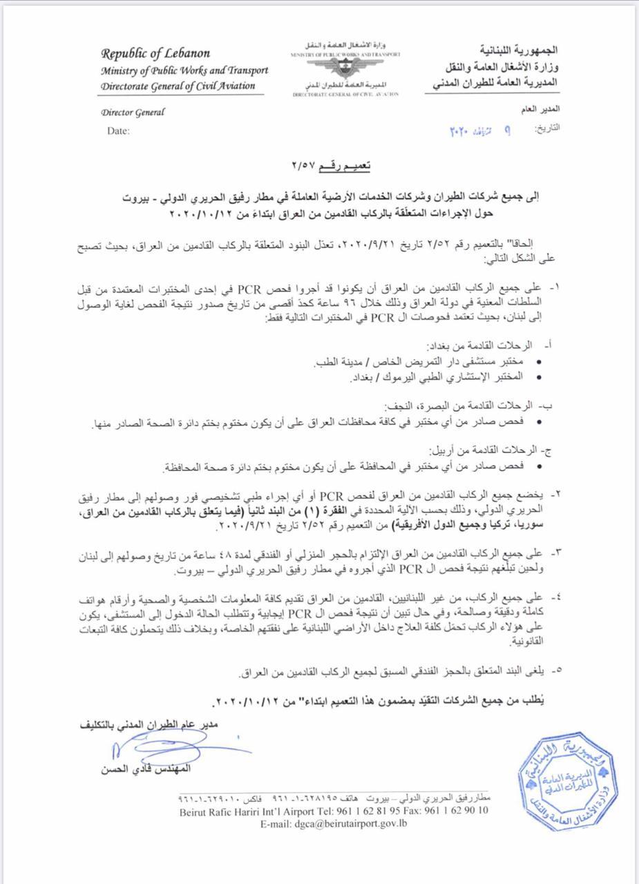 بالوثيقة .. الحكومة اللبنانية تتخذ اجراءات بحق العراقيين المسافرين الى اراضيها