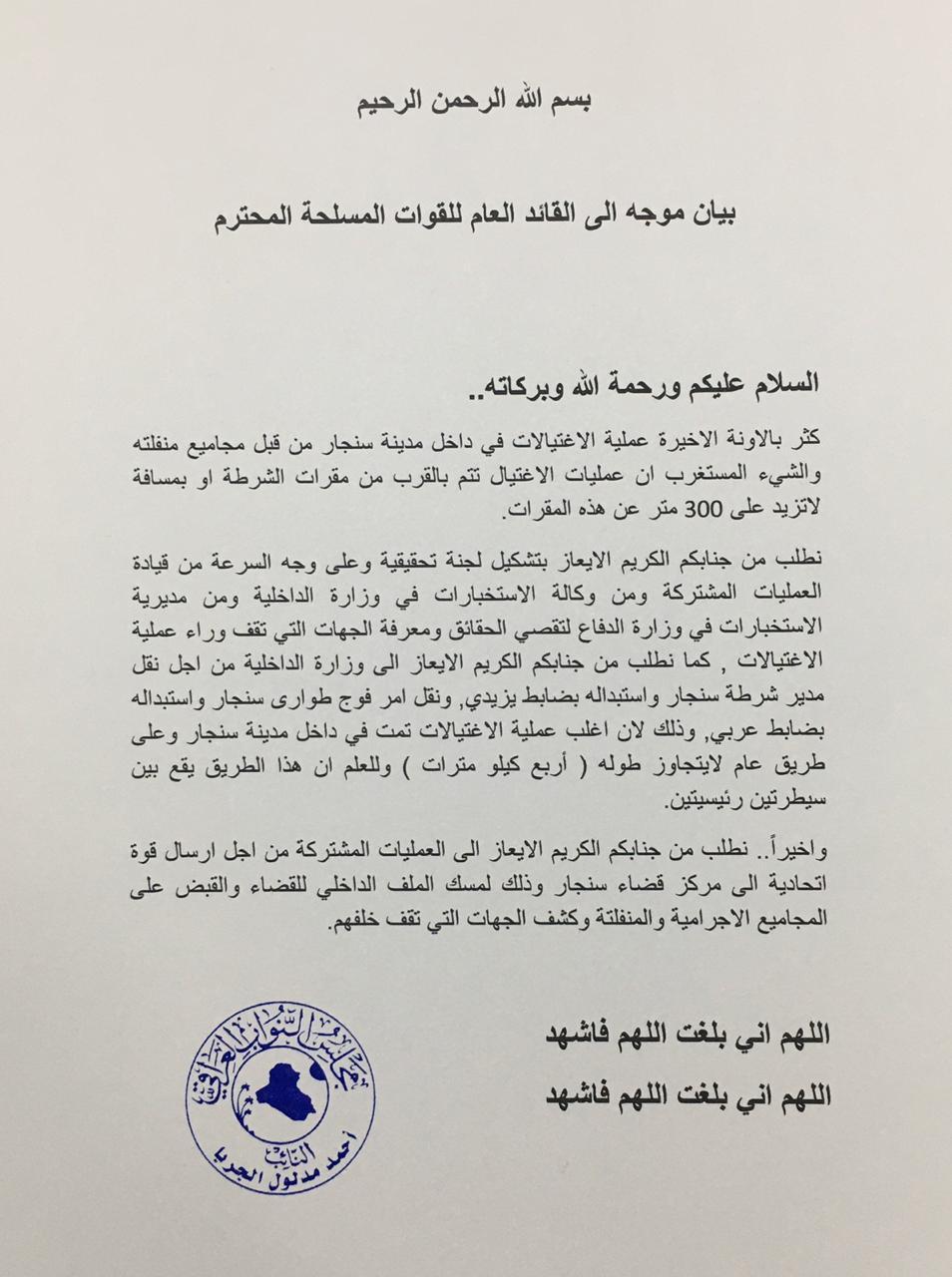 نائب عن نينوى يطالب الكاظمي ارسال قوة عسكرية الى سنجار لوقف عمليات الاغتيال