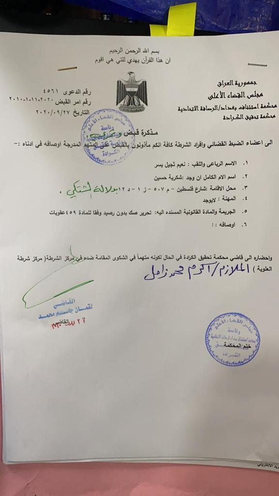 بالوثيقة .. مذكرة قبض بحق وزير الاتصالات السابق نعيم الربيعي
