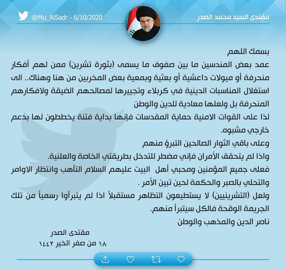 الصدر يحذر من فتنة بتخطيط خارجي ويدعو ثوار تشرين للتبرؤ من مثيريها