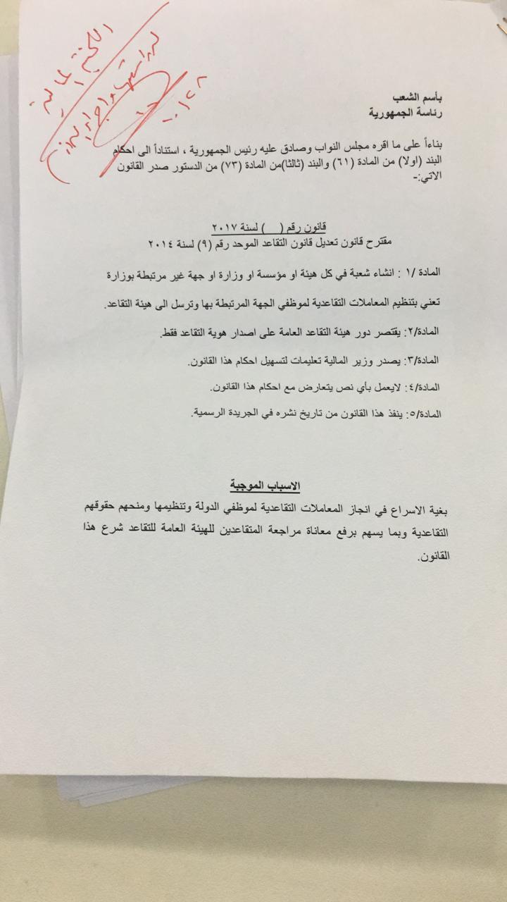 بالوثائق ..دولة القانون تستحصل موافقة رئاسة البرلمان لاضافة مقترح تعديل قانون التقاعدالموحد