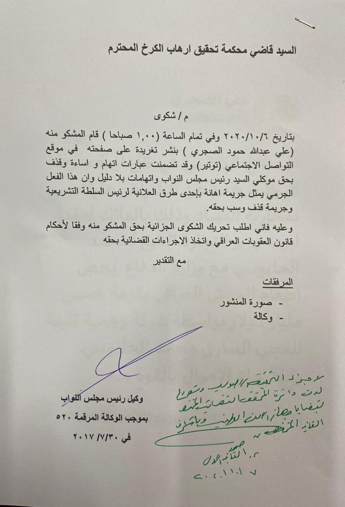 بالوثائق .. رئيس مجلس النواب يرفع دعوى قضائية ضد احد النواب