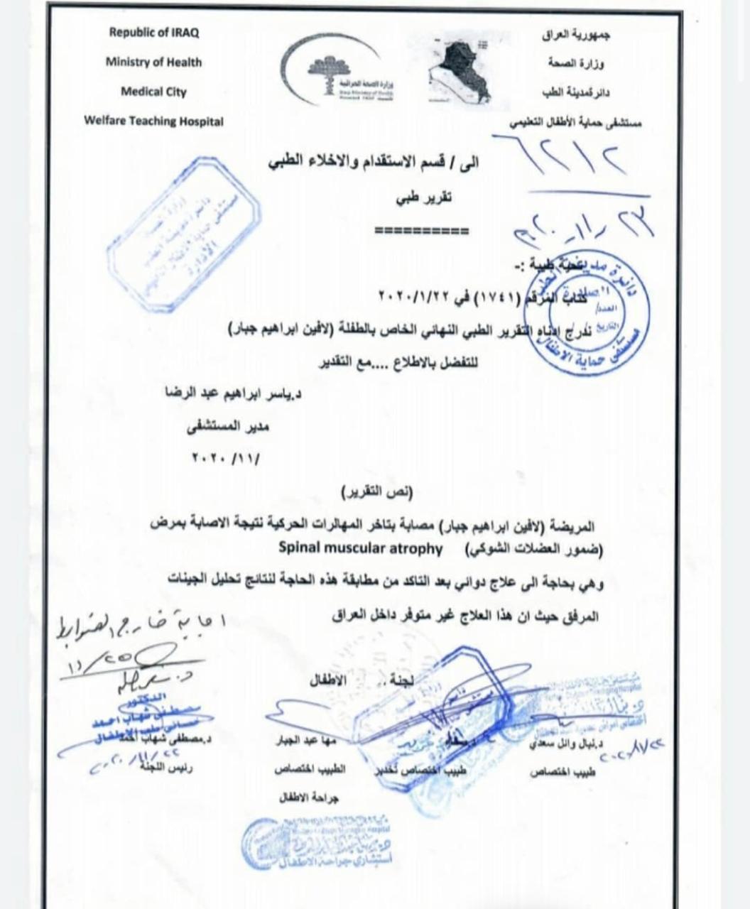 لافين ذات الـ16 شهرا تناشد وزارة الصحة والحكومة لانقاذها