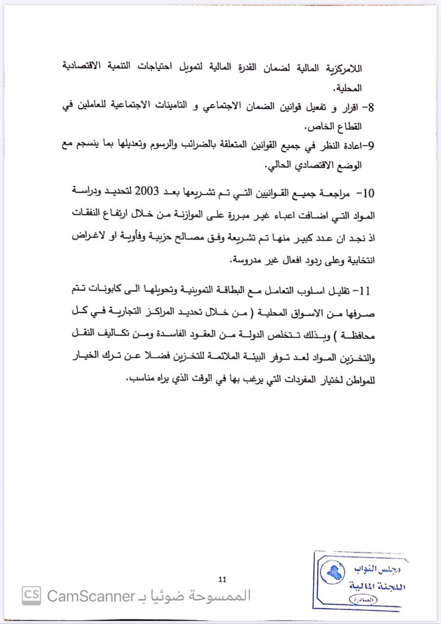 بالوثائق .. المالية النيابية تقدم مجموعة مقترحات لمعالجة الازمة المالية