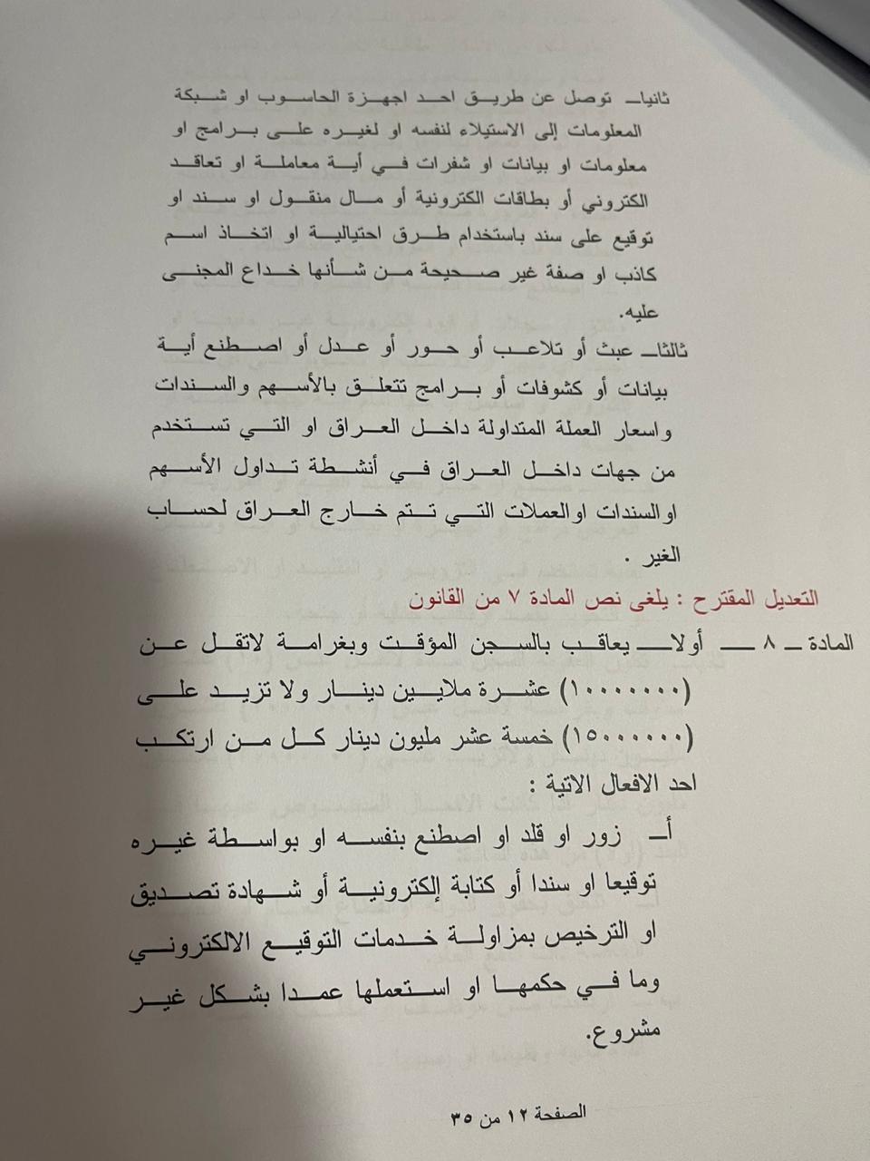 بالوثائق ..(واخ) تنشر مشروع قانون جرائم المعلوماتية