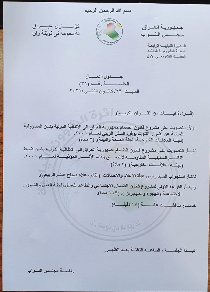 مجلس النواب ينشر جدول اعماله ليوم السبت القادم