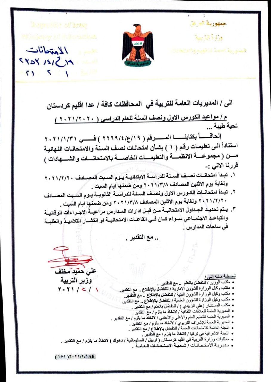 وزارة التربية تُعلن عن تحديد الـ20 من شهر شباط الحالي موعداً لبدء امتحانات الدراسة الابتدائية