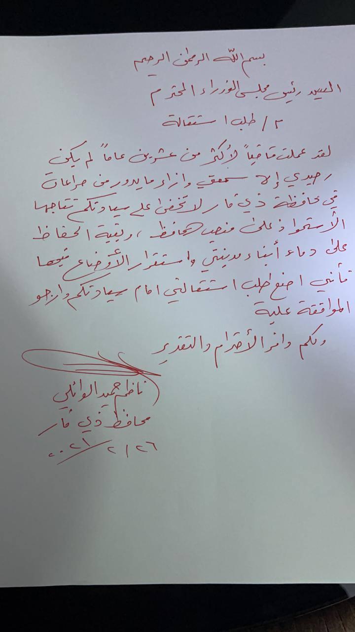 بالوثيقة .. محافظ ذي قار ناظم الوائلي يقدم استقالته