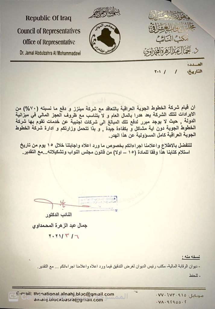 بالوثائق .. هدر (٧٠٪) من واردات شركة الخطوط الجوية العراقية بسبب التعاقد مع شركة مينزز البريطانية