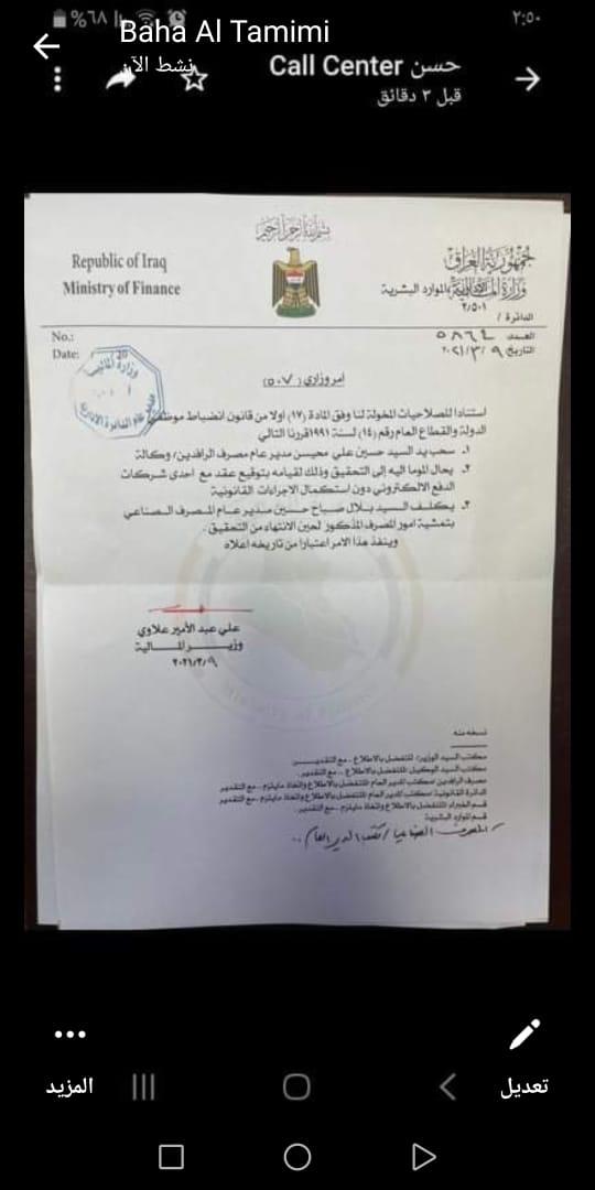 بالوثيقة ..وزير المالية يسحب يد مدير مصرف الرافدين لوجود شبهات فساد في عقد عشتار