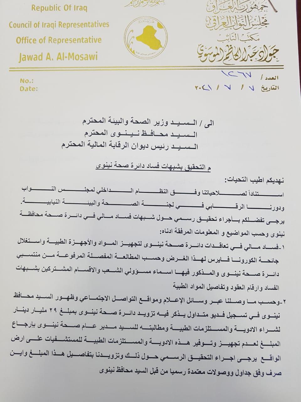 بالوثائق .. الموسوي يطالب بسحب يد مدير صحة نينوى على خلفية شبهات فساد بمبلغ 50 مليار