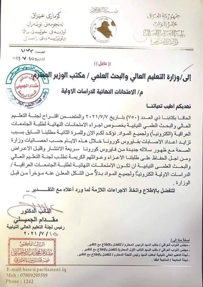 بالوثيقة .. التعليم النيابية تدعو الوزارة الغاء الامتحانات الحضورية