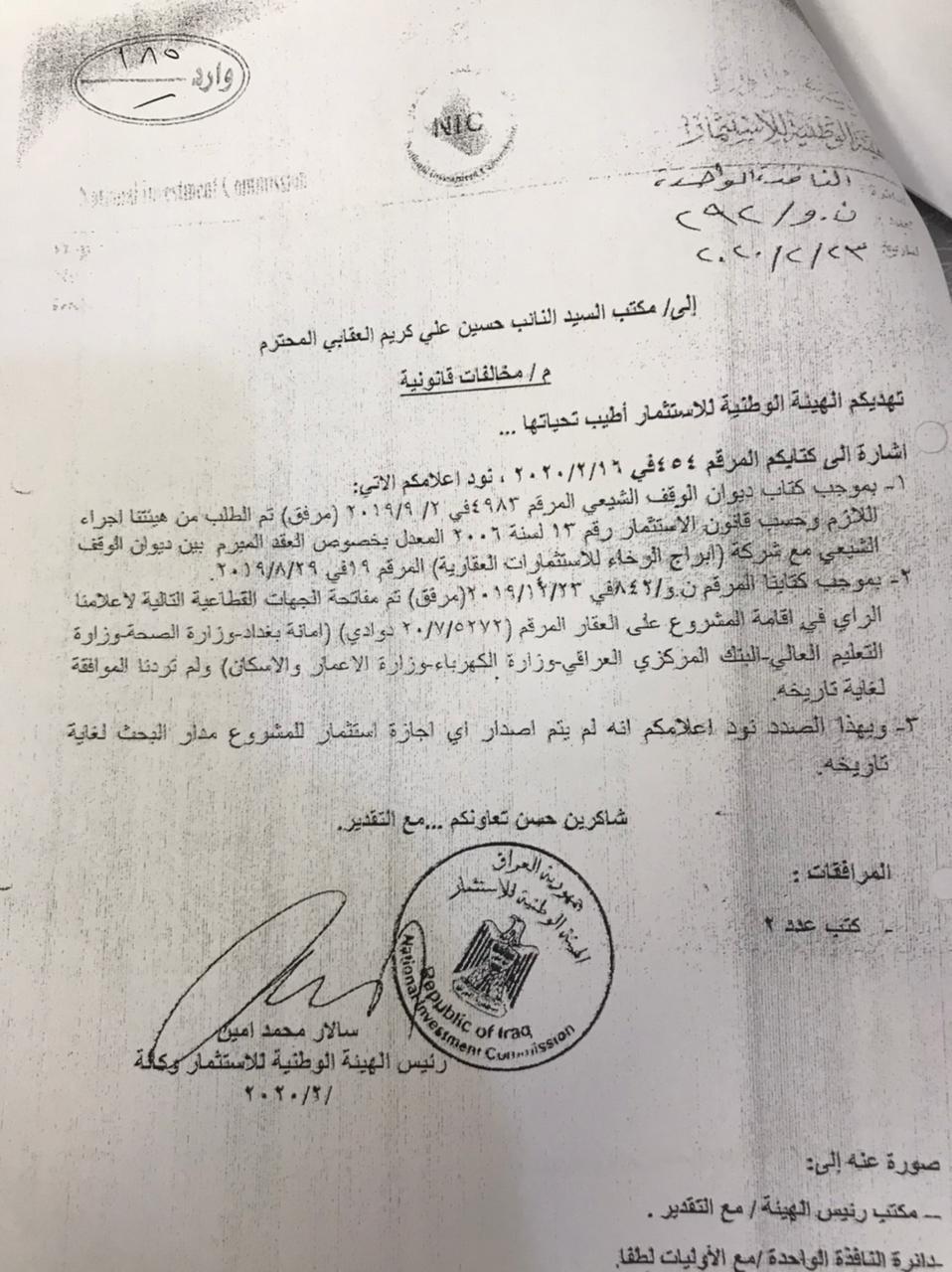 بالوثائق .. العقابي يكشف عن مخالفات جسيمة في تعاقد ديوان الوقف الشيعي مع شركة ابراج الرخاء