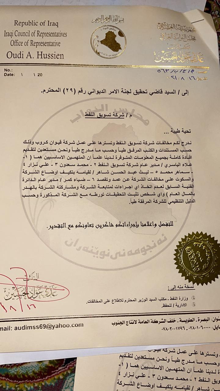 بالوثائق .. نائب يكشف عن عمليات تهريب النفط من قبل اقليم كردستان