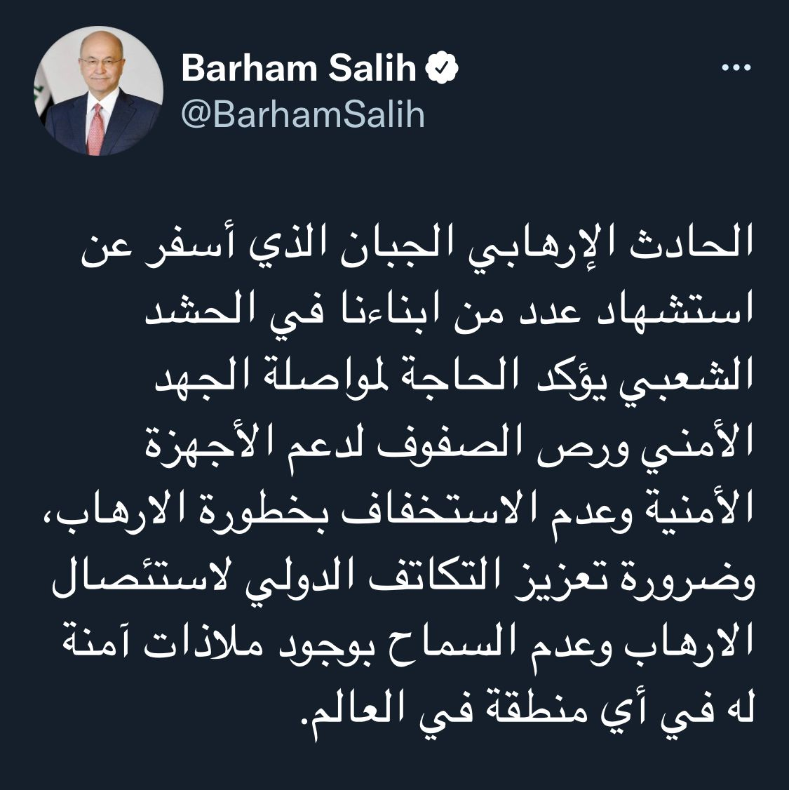 رئيس الجمهورية يحذر من الاستخفاف بخطورة الارهاب
