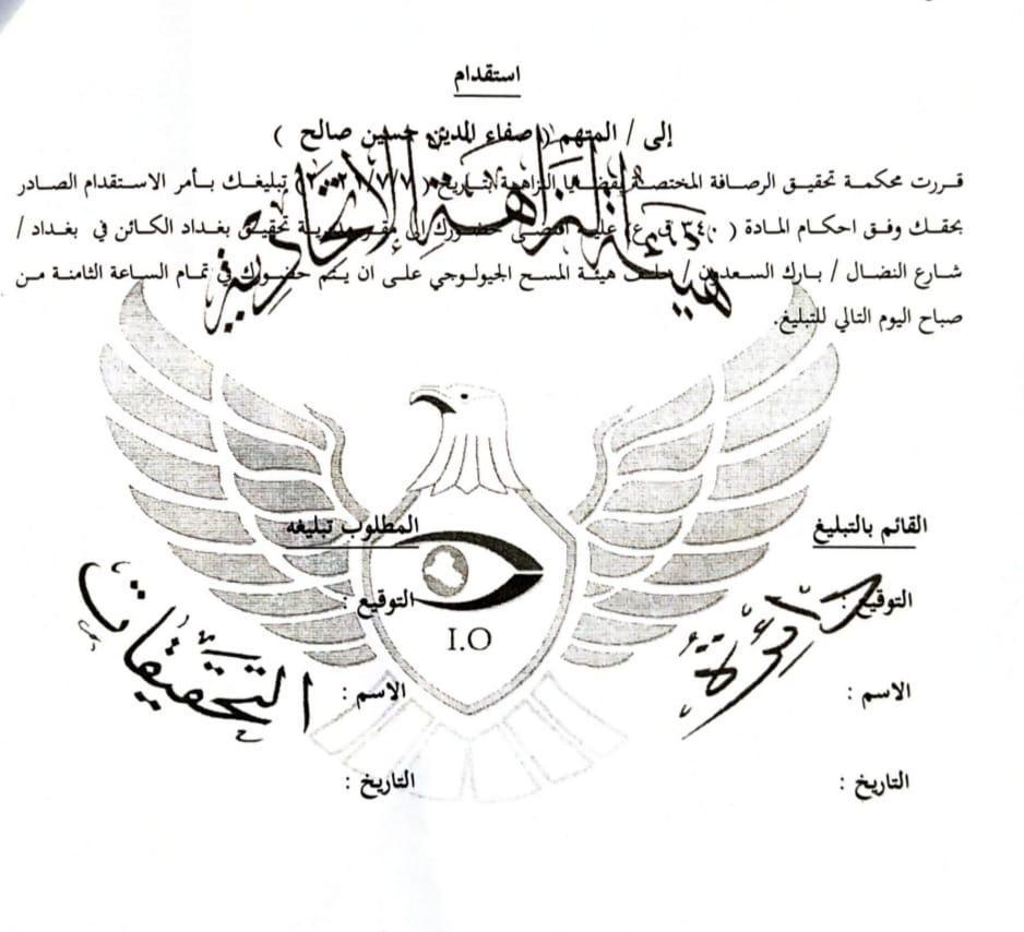 محكمة النزاهة تقضي باعتقال صفاء ربيع الرئيس الاسبق لهيئة الاعلام والاتصالات