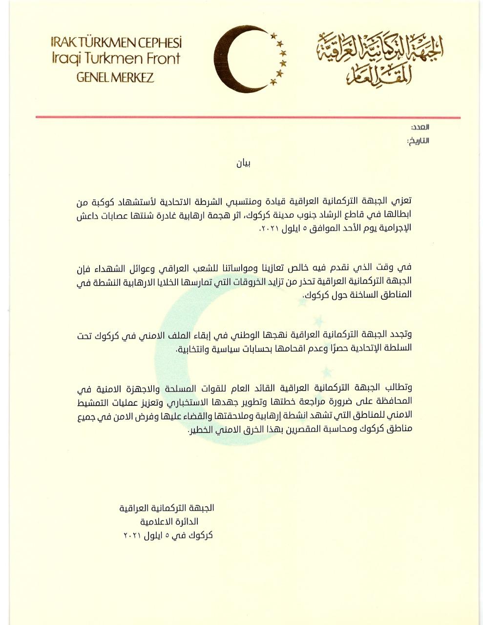 الجبهة التركمانية تحذر من تزايد الخروقات التي تمارسها الخلايا الارهابية في كركوك