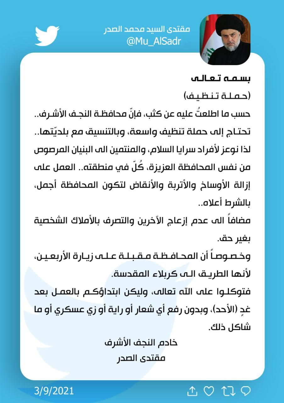 الصدر يوجه بحملة تنظيف في محافظة النجف الاشرف