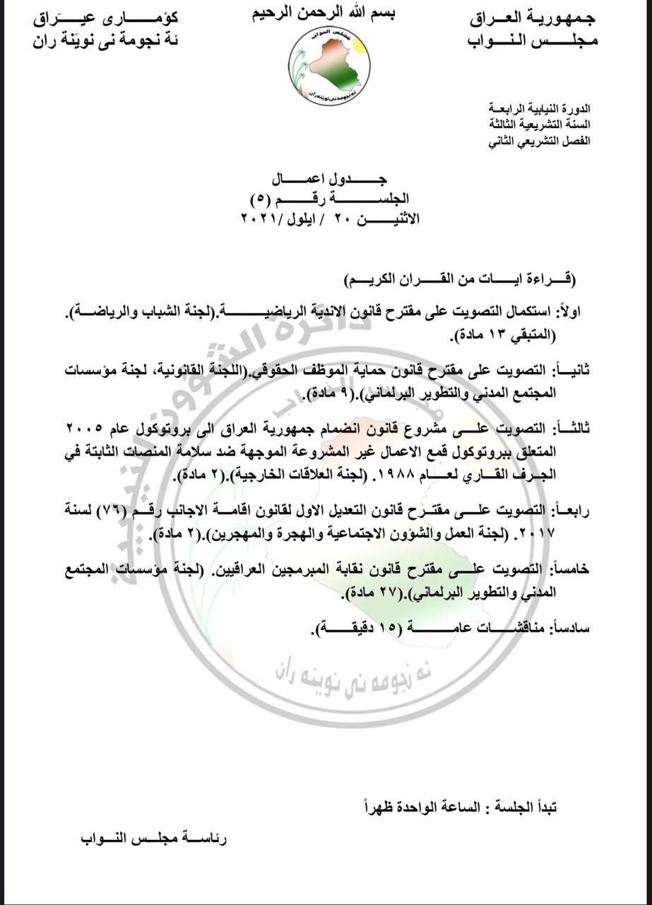 مجلس النواب يعلن عن جدول اعماله