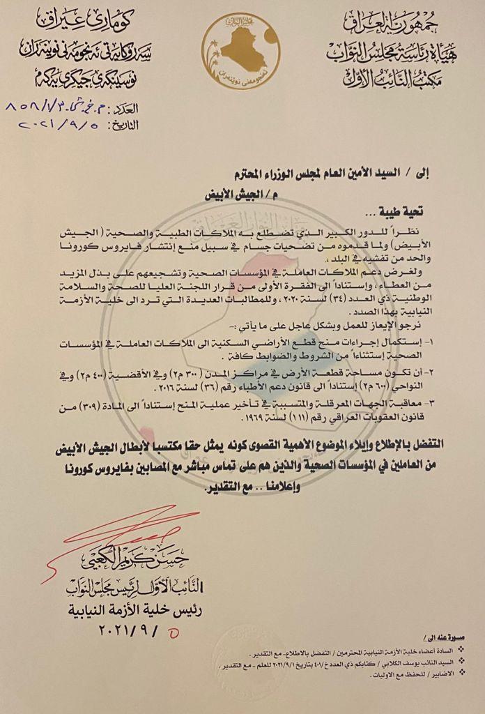 بالوثيقة .. الازمة النيابية تطالب أمانة مجلس الوزراء الإسراع في منح قطع اراض للملاكات الطبية والصحية